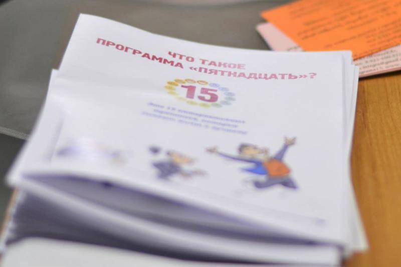 Профилактика ВИЧ на уровне сообщества в РФ посредством технологии «Программы «15»
